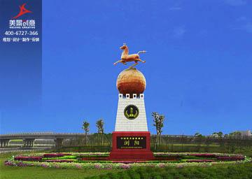 湖南浏阳《马踏飞燕》城市雕塑