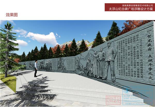 太浮山纪念碑广场浮雕设计